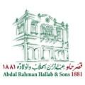 قصر حلو عبدالرحمن الحلاب وأولاده 1881