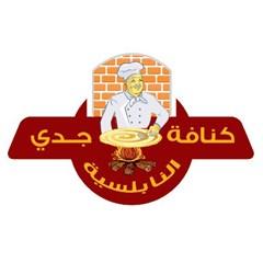 كنافة جدي النابلسية - الكويت
