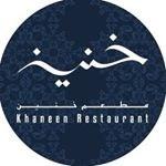 Khaneen restaurant - Kuwait
