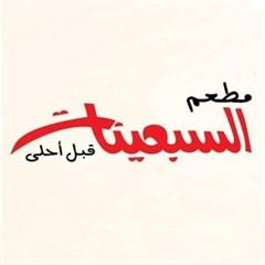 مطعم السبعينات - الكويت