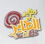 فرن فطاير على الطاير - فرع صباح السالم - الكويت