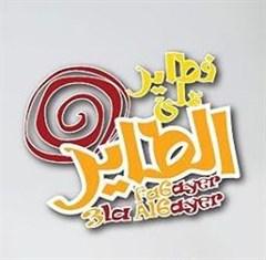 فرن فطاير على الطاير - الكويت