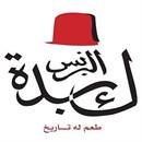 مطعم كبدة البرنس - فرع الفروانية - الكويت