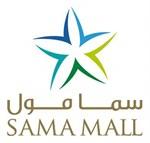سما مول - الكويت