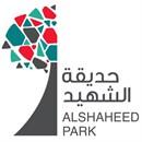 حديقة الشهيد - الكويت