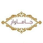 مطعم جاماوار - الكويت