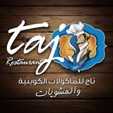 مطعم تاج - الكويت