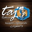 مطعم تاج - فرع المهبولة - الكويت