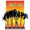 Slayil Al Jahra Mall - Kuwait