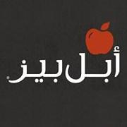 مطعم أبل بيز - الكويت
