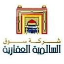 سوق السالمية - الكويت