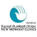 مستوصف عيادات المواساة الجديدة - المنقف، الكويت