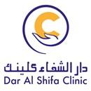 دار الشفاء كلينيك - الكويت