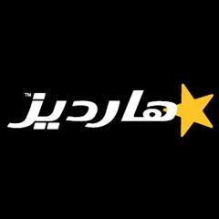 مطعم هارديز - الكويت