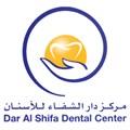 دار الشفاء للأسنان