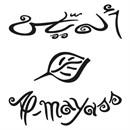 مطعم ألميّاس - فرع البدع (فندق رمال) - الكويت