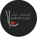 مطعم لوبستر ليك - الكويت