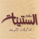 Alsteenat Restaurant - Hawalli Branch - Kuwait