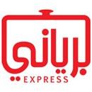 مطعم برياني اكسبرس - فرع غرب أبو فطيرة (أسواق القرين) - الكويت