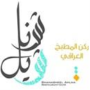 Shanasheel Ahlna Restaurant - Salmiya (Piccadilly Building) - Kuwait
