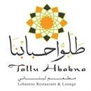 Tallu Hbabna Restaurant - Salmiya (The Cube Mall) Branch - Kuwait