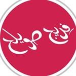 Freej Swaileh Restaurant - Qurain Market Branch - Kuwait