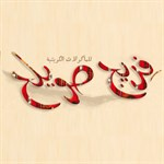 Freej Swaileh Restaurant - Kuwait
