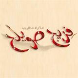 مطعم فريج صويلح - الكويت