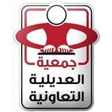Adailiya Co-Operative Society - Kuwait