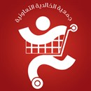 جمعية الشويخ الصناعية 2 التعاونية - الكويت