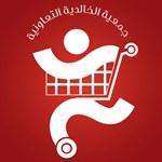 جمعية الخالدية التعاونية - الكويت