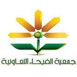 جمعية الفيحاء التعاونية - الكويت