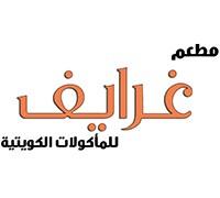 Gharayef Restaurant - Kuwait