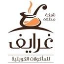 مطعم غرايف - فرع العارضية - الكويت