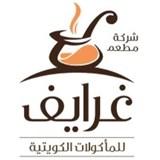 مطعم غرايف - الكويت