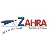 جمعية الزهراء التعاونية - الكويت