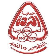 جمعية النزهة التعاونية - الكويت