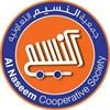جمعية العيون التعاونية (قطعة 1) - الكويت
