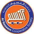 جمعية النسيم التعاونية
