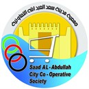 Saad Al-Abdullah City Co-Op Society (Block 1, branch 1) - Kuwait