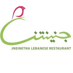 مطعم جنينتنا - الكويت