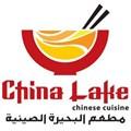 مطعم البحيرة الصينية