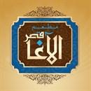Qasr Al Agha restaurant - Farwaniya Branch - Kuwait
