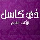 ذي كاسل للأثاث الفاخر - فرع الشويخ - الكويت