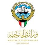 وزارة الخارجية - القبلة (المبنى الرئيسي) - الكويت