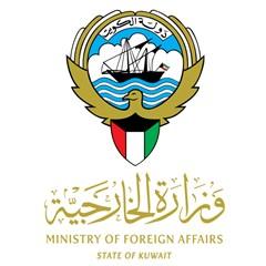 وزارة الخارجية - الكويت