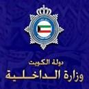 وزارة الداخلية - مركز خدمة الدعية - الكويت