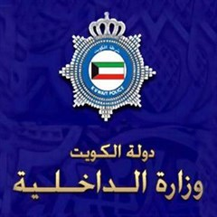 وزارة الداخلية - الكويت