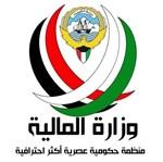 وزارة المالية - الكويت