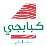 مطعم كبابجي - الكويت